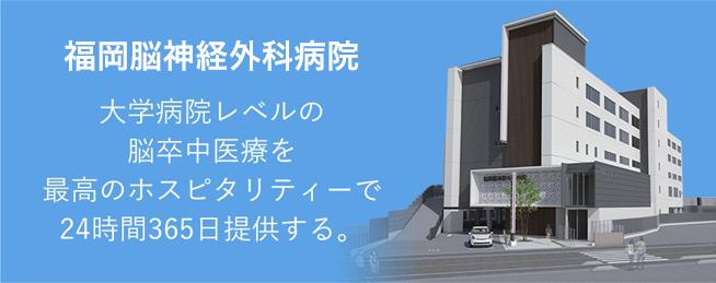 福岡 脳神経 外科 病院 評判